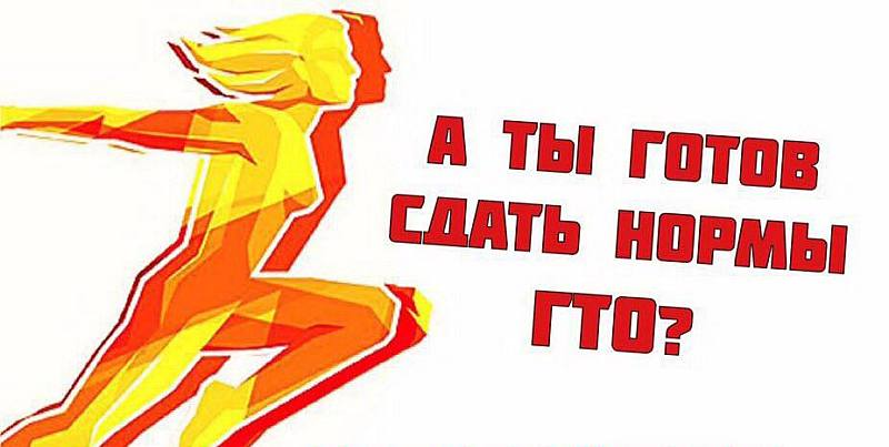 В Шахтах стартует общественный проект «А ты готов сдать нормы ГТО?»