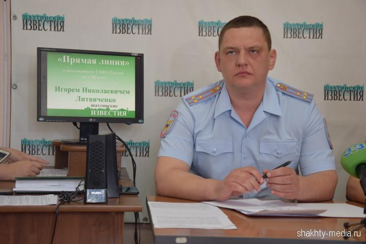 Начальник УМВД России по г.Шахты полковник полиции Игорь Литвиченко ответил на вопросы жителей во время прямой линии в «Шахтинских известиях» (ВИДЕО)