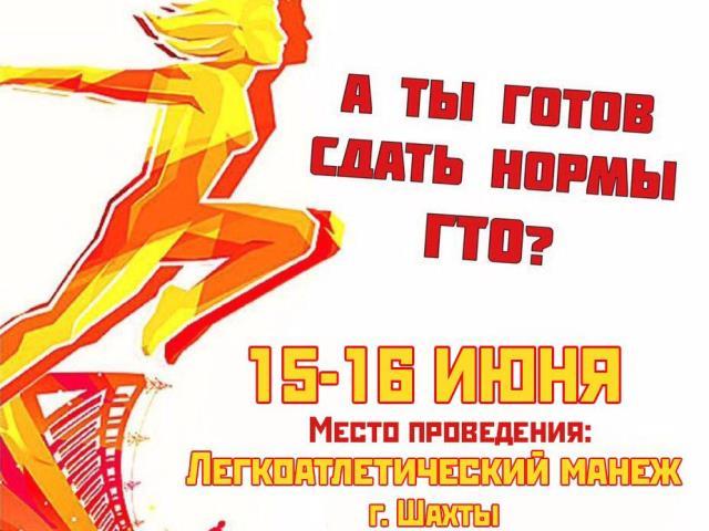 В легкоатлетическом манеже г.Шахты стартовал общественный проект «А ты готов сдать нормы ГТО?»