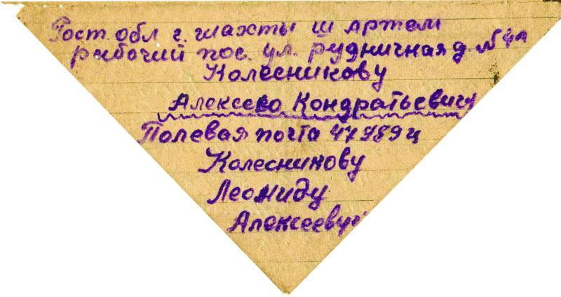 «Шахтинские известия» начинают новый проект «Письма с фронта»