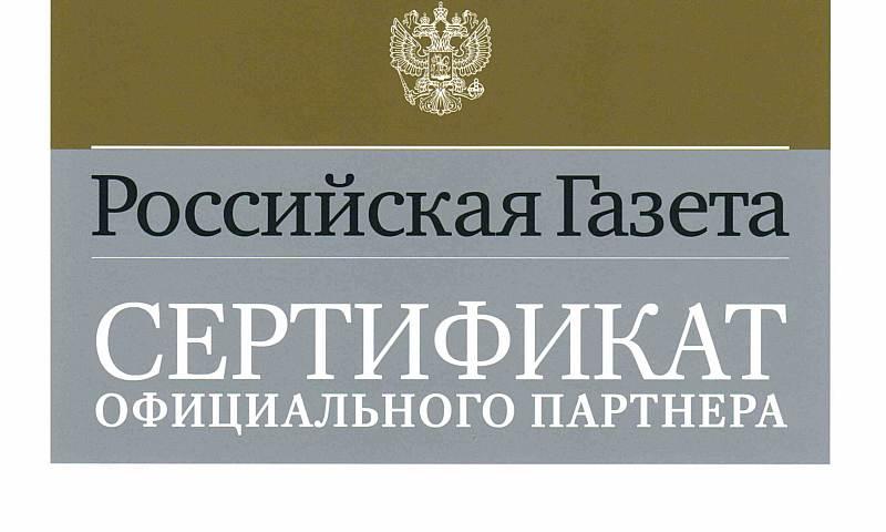 «Российская газета» и «Шахтинские известия»  заключили  соглашение об информационном взаимодействии