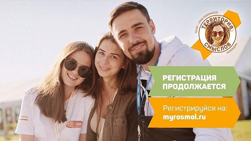 Молодых дончан приглашают на смены «Территории смыслов»