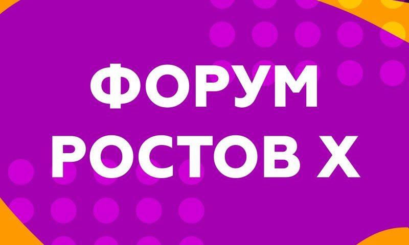 Шахтинскую молодежь приглашают принять участие в юбилейном форуме «Ростов»