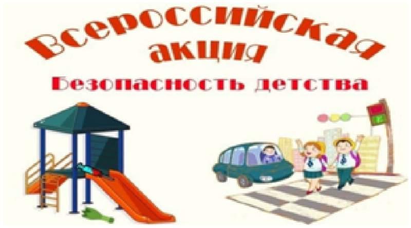 Всероссийская акция «Безопасность детства-2019» продлится до  31 августа