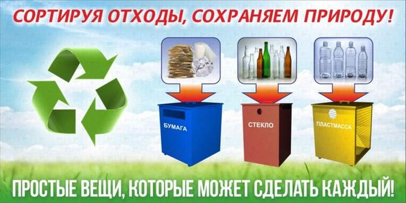 В Шахтах поэтапно будет внедряться раздельный сбор ТКО на органические и прочие виды отходов