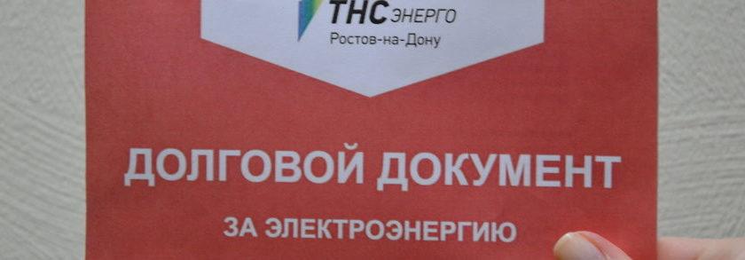 Жители Ростовской области получат квитанции за электроэнергию красного цвета