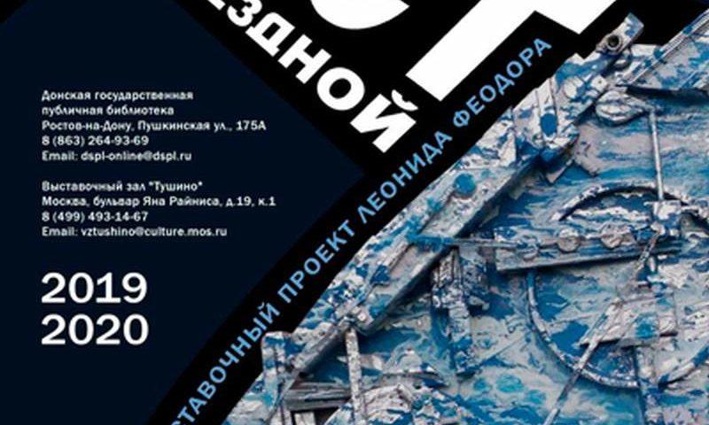 В Донской публичной библиотеке стартует  Международный выставочный проект 2019-2020 гг. – «Мост»