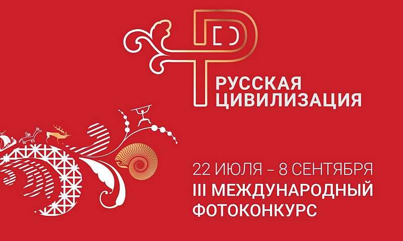 Старт III Международного фотоконкурса «Русская цивилизация»