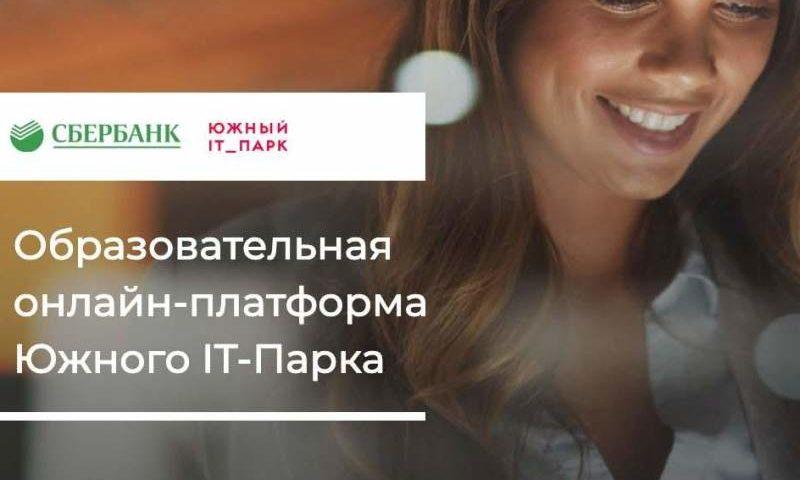 На Дону стартовал бесплатный онлайн-курс «Цифровизация бизнеса»