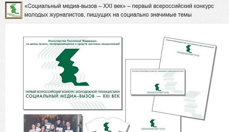 Объявлен Всероссийский конкурс СМИ «Вызов 21 век»