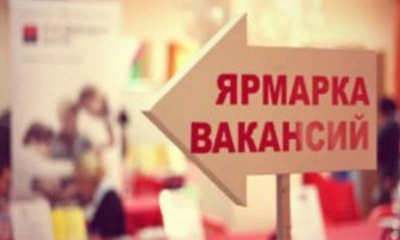Центр занятости населения города Шахты приглашает на ярмарку вакансий