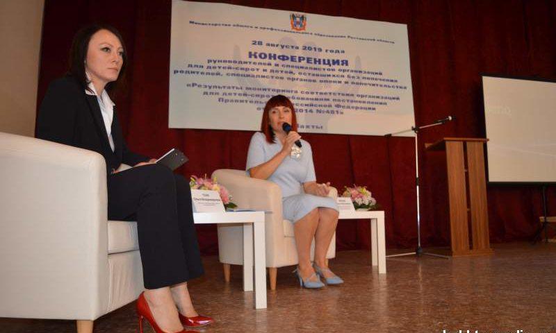 Областная конференция руководителей и специалистов организаций для детей-сирот была организована в г. Шахты