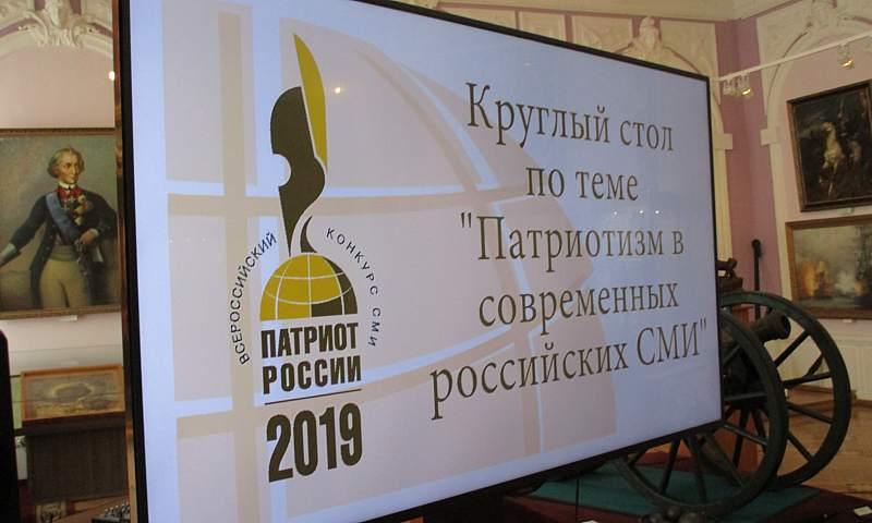 «Шахтинские известия» стали призером Всероссийского конкурса для СМИ «Патриот России»