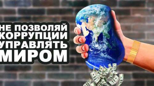 Генпрокуратура России провела конкурс социальной рекламы «Вместе против коррупции!»