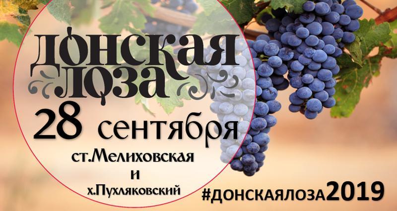 С 3 по 8 сентября в Ростовской области пройдет XIX Международный фестиваль народного творчества «Содружество»