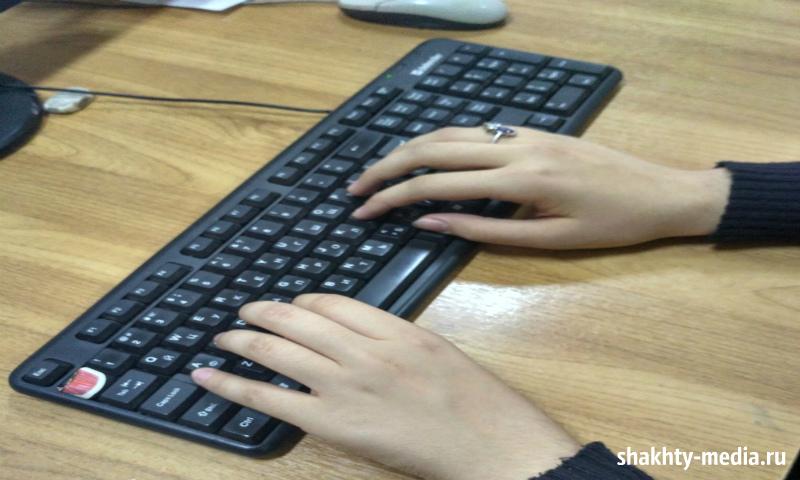 Шахтинцев предупреждают об опасных методах мошенничества в сети