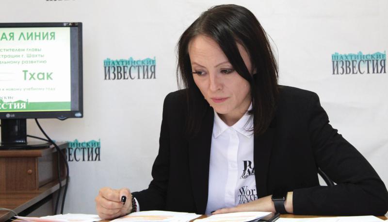 Замглавы администрации Ольга Тхак ответила на поступившие в рамках «прямой линии» вопросы шахтинцев