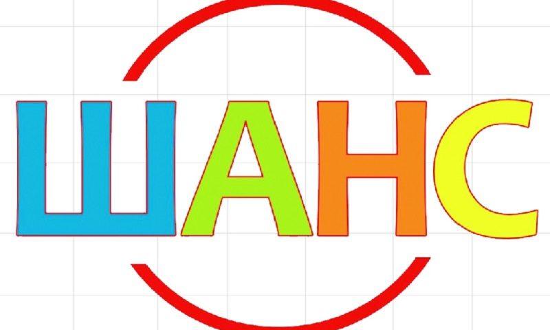 Голосование открыто! Выберите эмблему детской газеты «ШАНС»