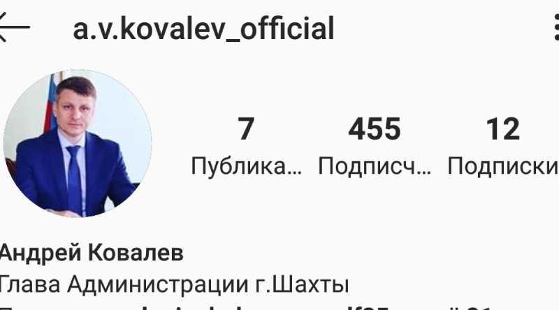 В Инстаграм появился аккаунт от имени главы администрации города Шахты Андрея Ковалева