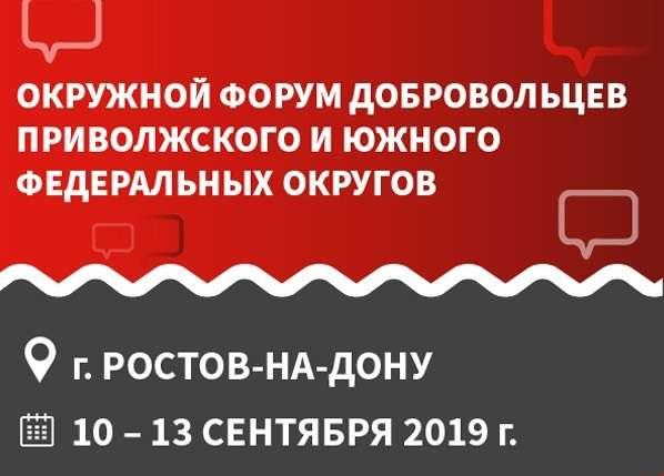 В Ростове-на-Дону начинается окружной форум добровольцев «Добро на Юге»