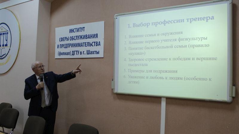 Заслуженный тренер Евгений Гомельский провел лекцию для учителей физкультуры города Шахты