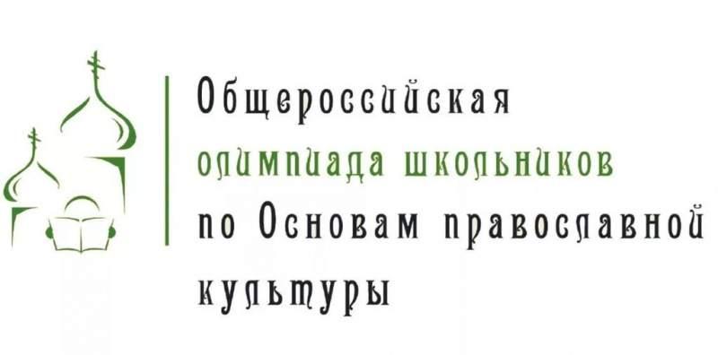 Воскресные школы примут участие в Приходском туре Всероссийской олимпиады школьников «Основы православной культуры»