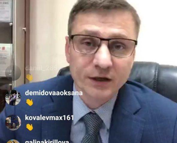 Глава администрации г.Шахты провел второй прямой эфир в Инстаграме