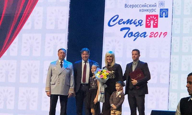 Семья Славянских получила награду за победу во Всероссийском конкурсе «Семья года»