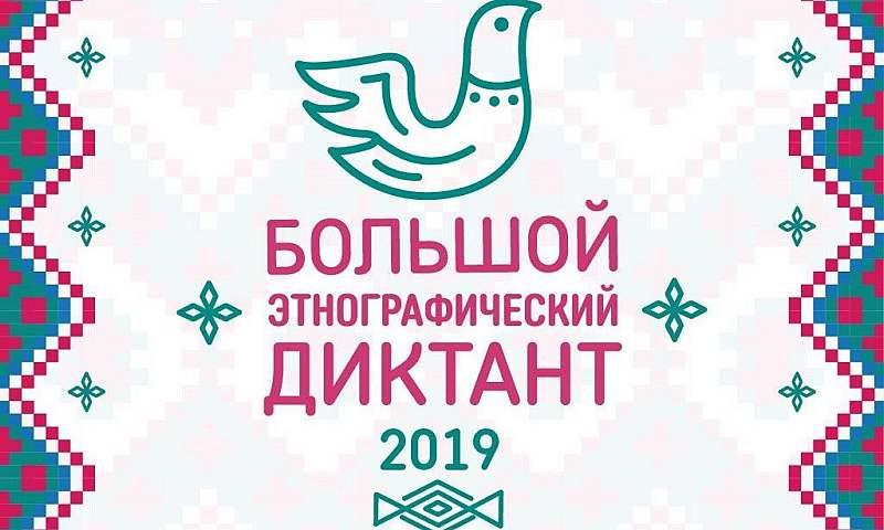 В Ростовской области пройдет Большой этнографический диктант