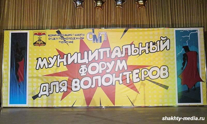 В Шахтах более 200 подростков приняли участие в муниципальном форуме для волонтеров