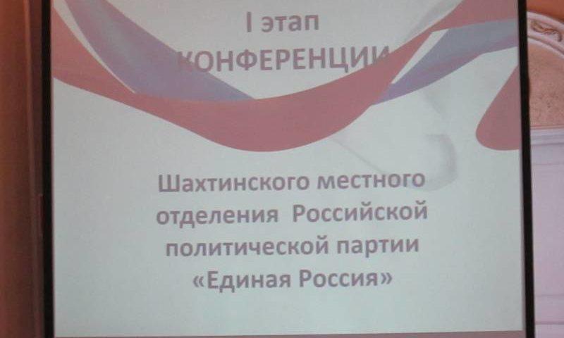 Четыре делегата представят г.Шахты на областной конференции «ЕДИНОЙ РОССИИ»