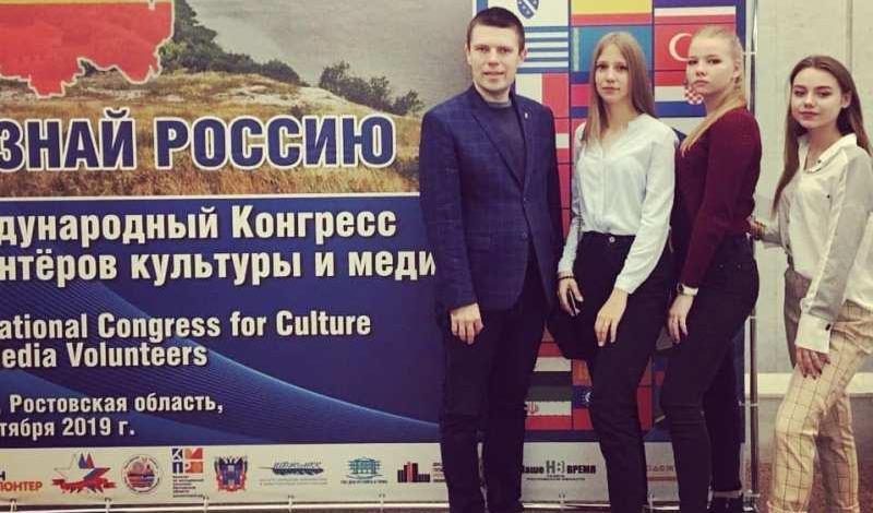 Шахтинские работники культуры приняли участие в конгрессе волонтеров