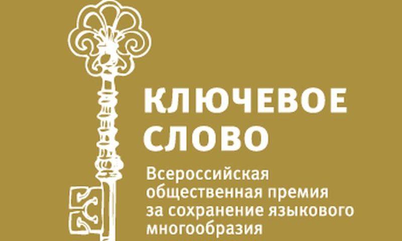Шахтинцев приглашают принять участие в конкурсе «Ключевое слово»