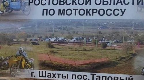 http://shakhty-media.ru/wp-content/uploads/2019/10/motokross-500x280.jpg