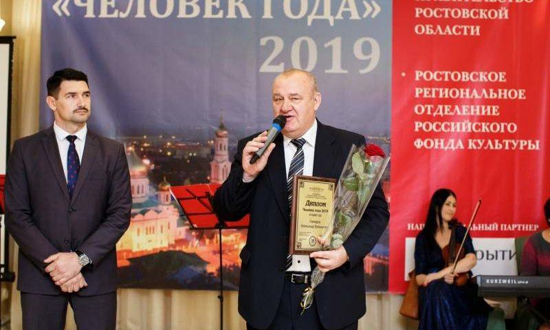 Александр Гончаров  стал лучшим аграрием Ростовской области в 2019 году