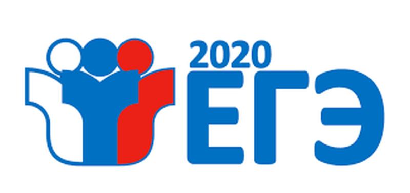 Расписание ЕГЭ-2020 «рассекречено»