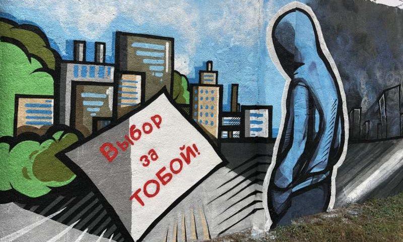 Граффити «НЕТ зависимости» появились в донских муниципалитетах