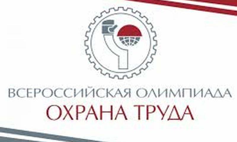 ДТСР города Шахты приглашает принять участие во  Всероссийской олимпиаде