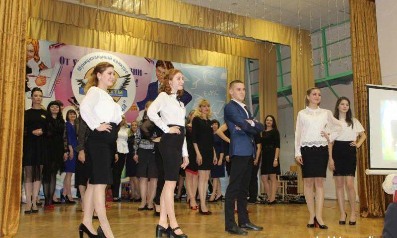 В Шахтах стартовал муниципальный конкурс «Педагог года-2020»