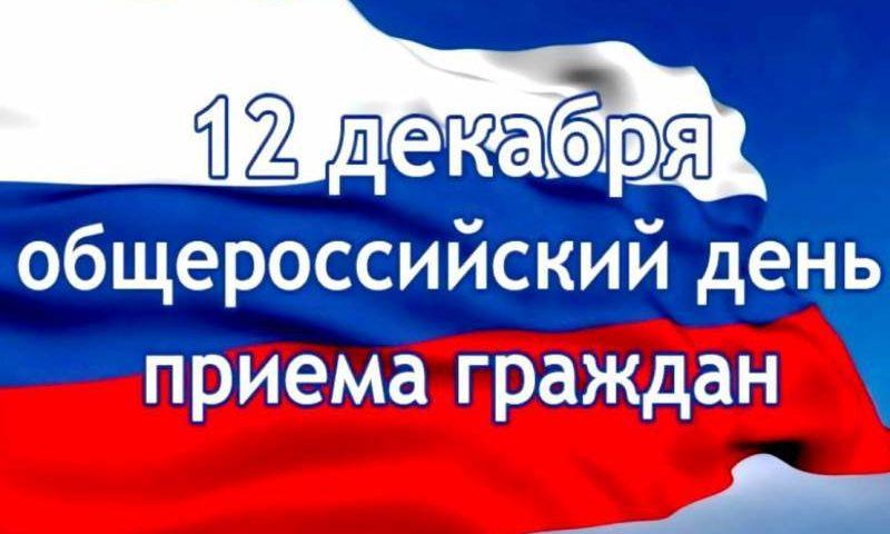 Общероссийский день приема граждан пройдет в Шахтах 12 декабря