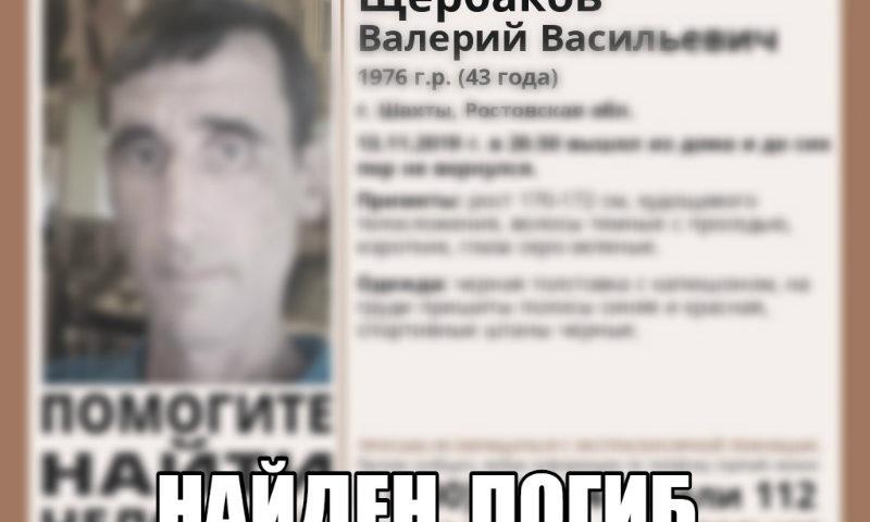 Пропавший в Шахтах Валерий Щербаков найден мертвым