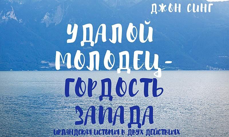 В Шахтинском драмтеатре 9 ноября пройдет премьера спектакля «Удалой молодец – гордость Запада»