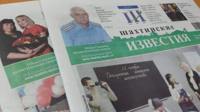 Как работает редакция газеты «Шахтинские известия» в праздничные дни