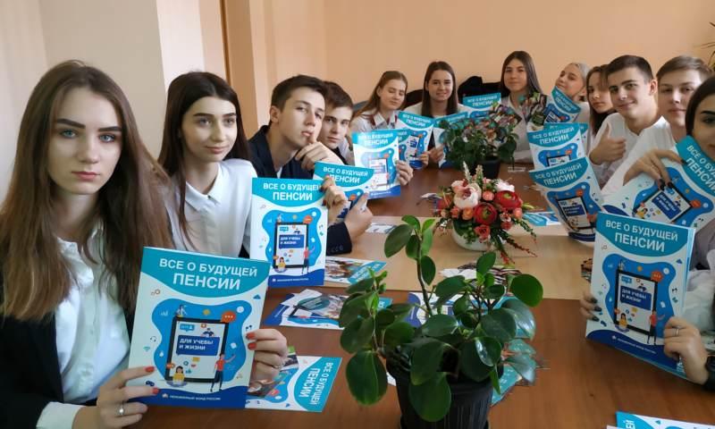 Учащиеся лицея №3 г.Шахты приняли участие в Едином дне пенсионной грамотности