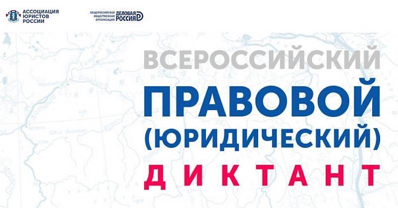Дончан приглашают проверить свою правовую грамотность