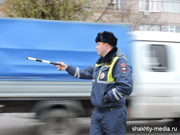 Госавтоинспекция в Шахтах проверит безопасность дорожного движения