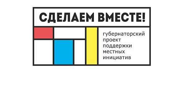 В Шахтах реализуется проект «Сделаем вместе»