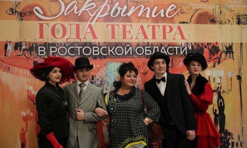 Торжественная церемония закрытия Года театра прошла в Ростовской области
