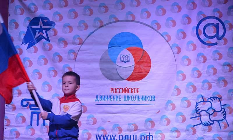 Шахтинские педагоги познакомились с новыми и традиционными проектами Российского движения школьников