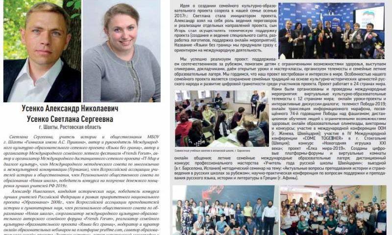 Супруги Александр и Светлана Усенко из Шахт стали лауреатами Национальной премии «Семейная реликвия»
